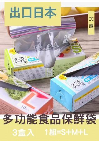 【每週五收單】多功能食物保鮮袋45枚入