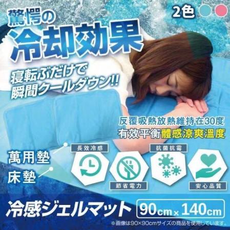 【現貨】出口日本 急凍冰涼冷凝床墊組 免運直送