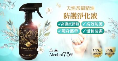 茶樹精油防護淨化液 500ml 噴霧瓶