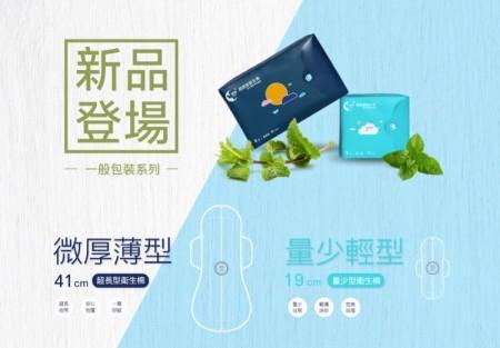 愛康涼涼衛生棉 箱購更便宜(目前量少型缺貨~)