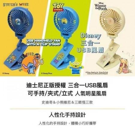 【現貨】迪士尼正版授權 三合一USB雙用手持夾式風扇