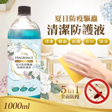 每周五收單►夏日防疫驅蟲清潔防護液 1000ML