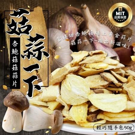 【7/15收單】菇蒜一下杏鮑菇菇蒜片 隨手包2包入