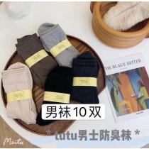 每周五收單►出口日本tutu 男生 羊毛防臭襪10雙