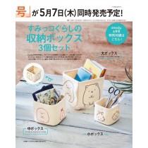 每周五收單►日本雜誌附錄角落生物桌面3件組分類收納盒