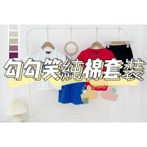 【每週五收單】勾勾笑純棉套裝