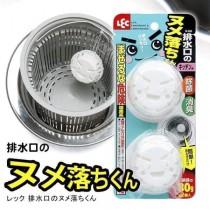 2/24收單►日本LEC排水口抑菌消臭球
