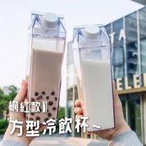【9/25收單】網紅款方形冷飲杯1000ml
