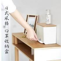【10/5收單】日式風格 口罩收納盒