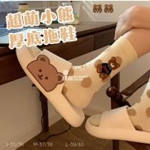 【9/25收單】好好穿超萌小熊厚底拖鞋