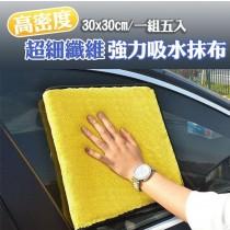 【9/26收單】超細纖維強力吸水抹布一組五入
