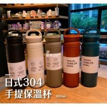 【每週五收單】日式304手提保溫杯