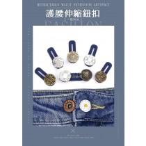 【10/8收單】護腰伸縮鈕扣(一包十入)