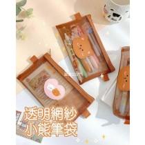 【9/25收單】透明網紗小熊筆袋一組2入