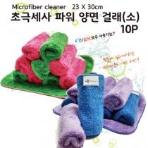 韓國神奇清潔纖維抹布10入