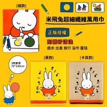 3/3收單►正版 miffy 米菲兔 大浴巾