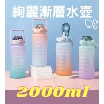 【9/15收單】 絢麗漸層水壺2000ml送貼紙