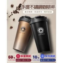 【每週五收單】手提不銹鋼咖啡杯