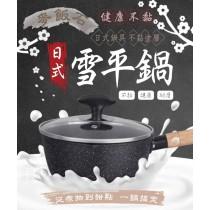 【每週五收單】日式雪平鍋(帶蓋)