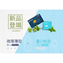 現貨供應►愛康涼涼衛生棉  箱購更便宜 (提醒您~購買愛康無刷卡服務唷!)